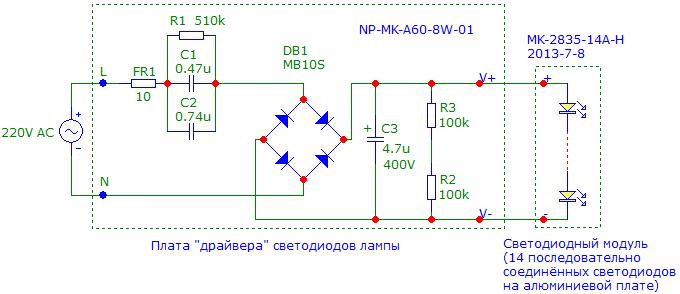Лампы на светодиодах схема 362